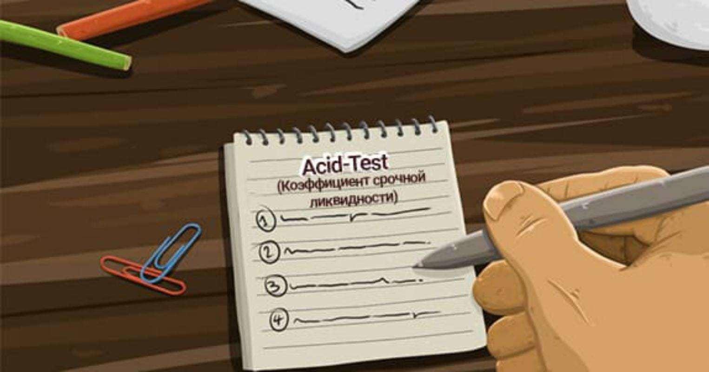 Acid-Test: определение и расчет